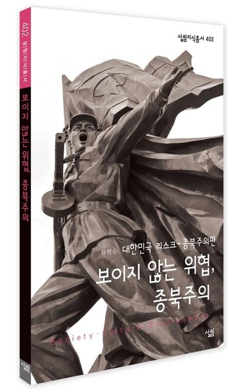 보이지 않는 위협, 종북주의