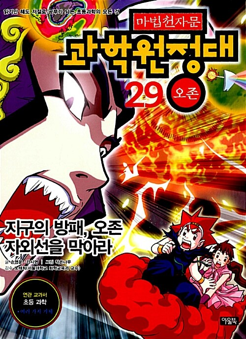 마법천자문 과학원정대 29 : 오존