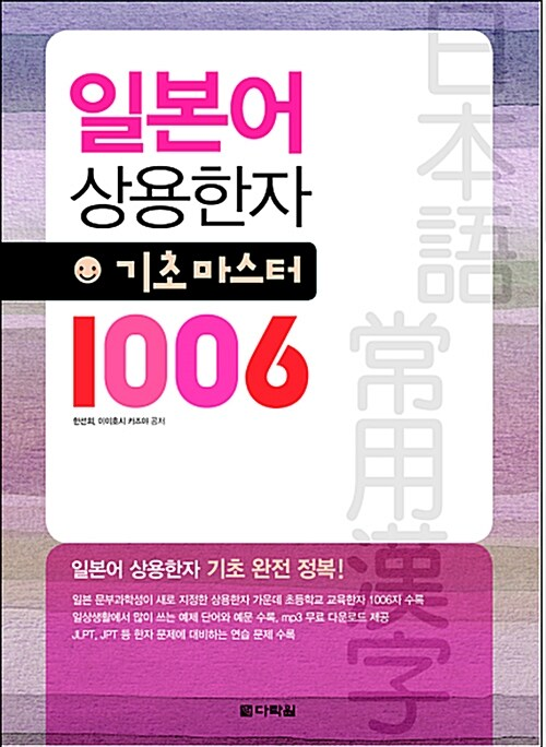 일본어 상용한자 기초 마스터 1006