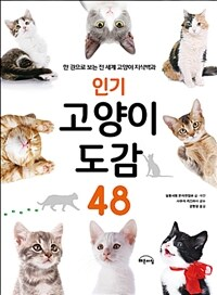 인기 고양이 도감 48