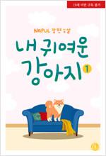 [세트] [BL] 내 귀여운 강아지 (총3권/완결)