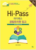 2019 Hi-Pass 하이패스 공립유치원 임고 - 전4권