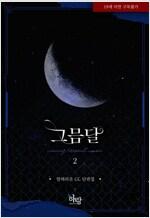 [GL] 그믐달 2 (완결)