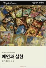 예언과 실현 : Mystr 컬렉션 제38권