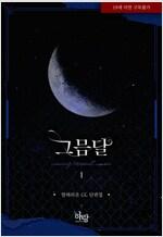[세트] [GL] 그믐달 (총2권/완결)