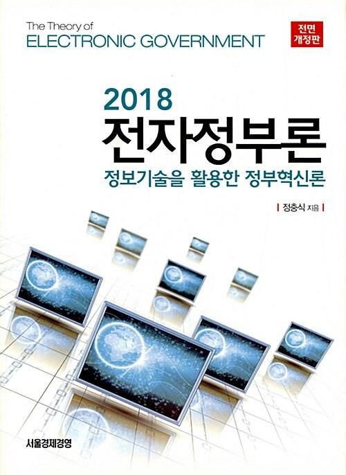 2018 전자정부론