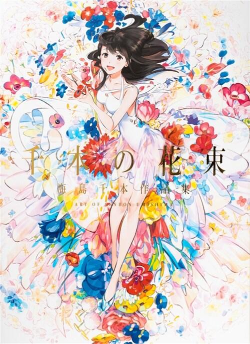 A Bouquet of a Thousand Flowers: Art of Senbon Umishima (Paperback)