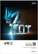 최강 TOT 고등 수학 2 (2020년용)