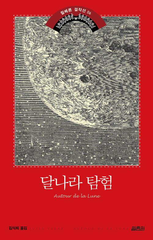 달나라 탐험