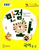 EBS 초등 기본서 만점왕 국어 6-2 (2018년)