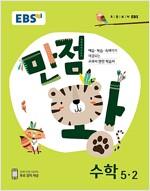 EBS 초등 기본서 만점왕 수학 5-2 (2018년)