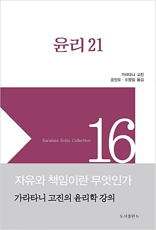 윤리 21