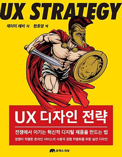UX 디자인 전략
