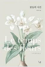 꽃들의 시간