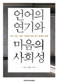 언어의 연기와 마음의 사회성 : 언어 기호·마음·세계에 관한 동서 철학의 융합