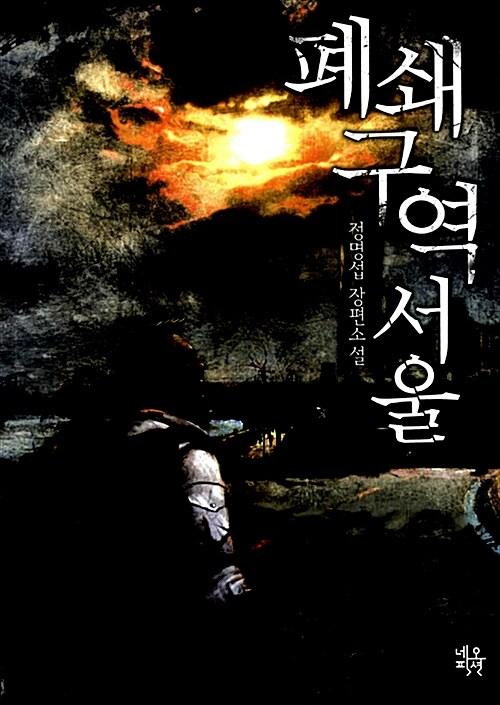 폐쇄구역 서울