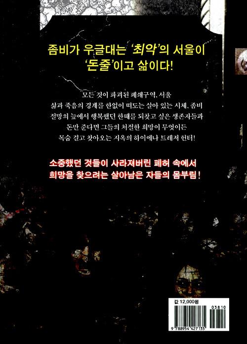 폐쇄구역 서울 : 정명섭 장편소설
