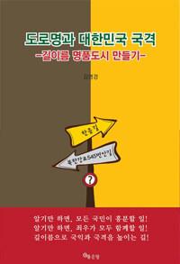 도로명과 대한민국 국격 : 길 이름 명품도시 만들기