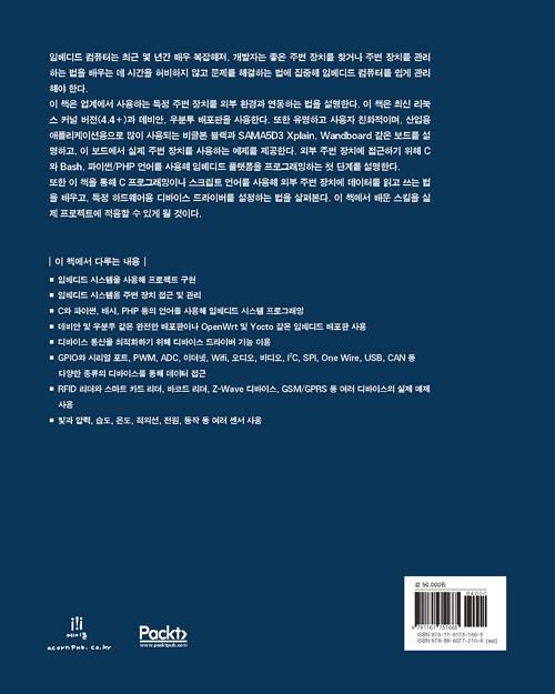 GNU/Linux 쾌속 임베디드 프로그래밍 : 보드를 활용한 임베디드 시스템 개요 및 주변 장치 사용법