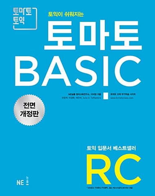 토마토 BASIC RC 전면 개정판 (2018)