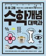 초/중/고등 수학 개념 대백과