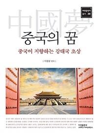 중국의 꿈 : 중국이 지향하는 강대국 초상