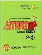 숨마쿰라우데 스타트업 중학 수학 2-상 (2021년용)