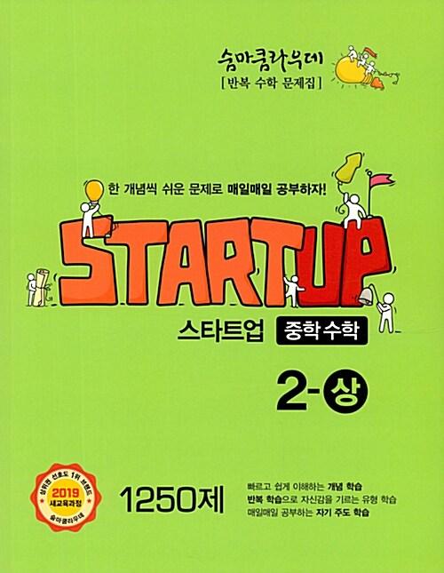 숨마쿰라우데 스타트업 중학 수학 2-상 (2020년용)
