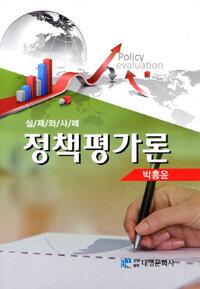 정책평가론 : 실제와 사례