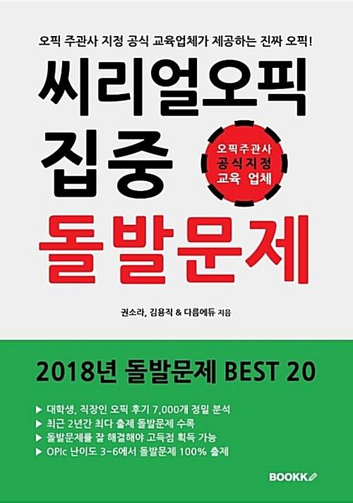 [POD] 씨리얼 오픽 돌발문제 집중 Best 20