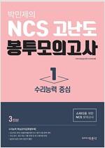 박민제의 NCS 고난도 봉투모의고사 1 : 수리능력 중심