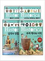 [세트] 히스토리카 만화 백과 1~4 세트 - 전4권