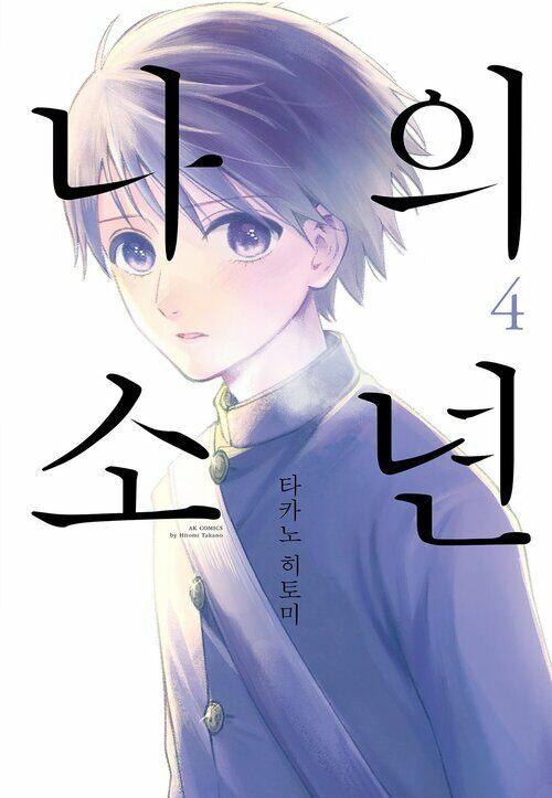 [고화질] 나의 소년 4