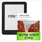 [세트] 알라딘 크레마 그랑데 (블랙) + 열린책들 190 세계문학 전집 2018 특별세트 (전190권)