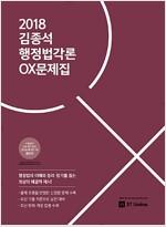 2018 김종석 행정법각론 OX 문제집