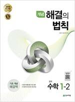 개념 해결의 법칙 중학 수학 1-2 (2020년용)