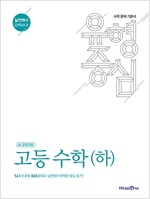 유형중심 고등 수학 (하) (2019년용)