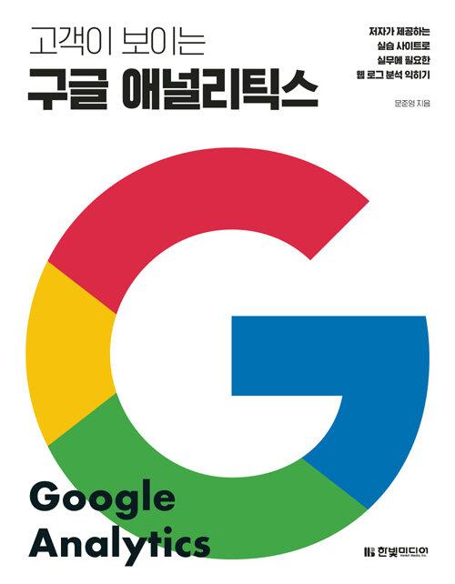 (고객이 보이는) 구글 애널리틱스 : 저자가 제공하는 실습 사이트로 실무에 필요한 웹 로그 분석 익히기