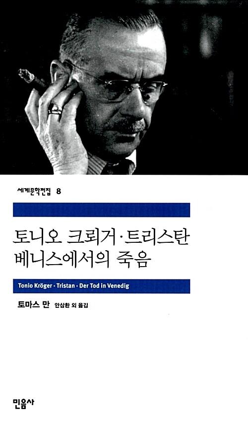 토니오 크뢰거 / 트리스탄 / 베니스에서의 죽음