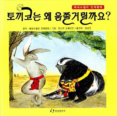 토끼코는 왜 움쭐거릴까요