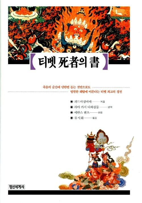 티벳 사자의 서