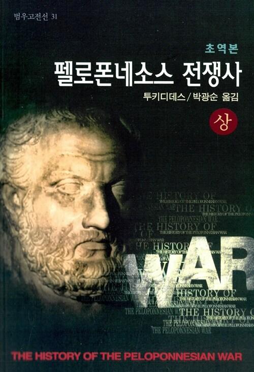 펠로폰네소스 전쟁사 -상