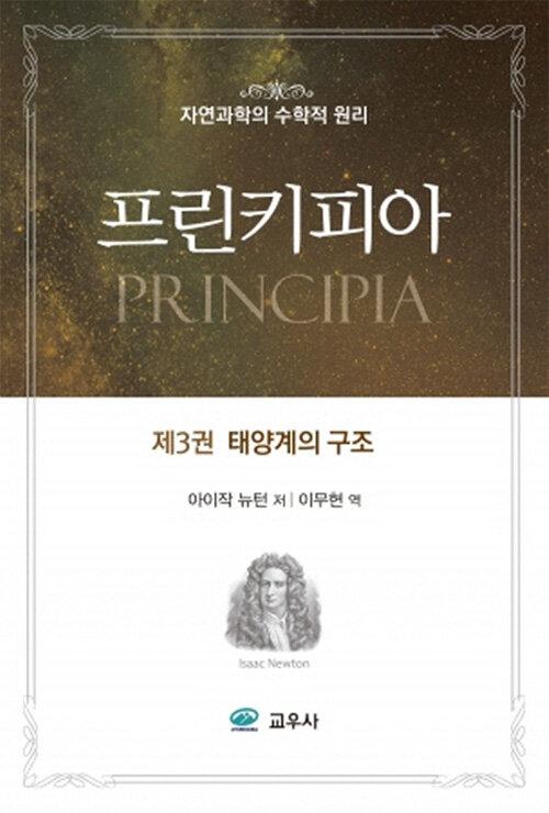 프린키피아 제3권