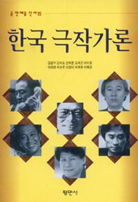 한국 극작가론