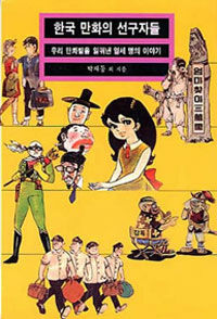 한국 만화의 선구자들
