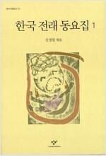 한국 전래 동요집 1