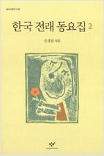 한국 전래 동요집 2