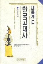 (새롭게 쓴) 한국고대사