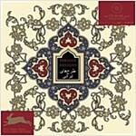 Persian Designs/Persische Designs/Disegni Persiani/Desenhos Persas/Disenos Persas/Motifes Perses (Paperback, CD-ROM, Multilingual)