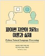 파이썬 자연어 처리의 이론과 실제